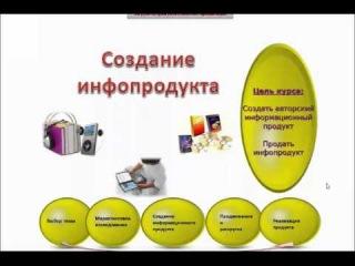 Бизнес  - Обучение в ИНТЕРНЕТЕ с