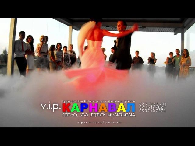 Важкий дим на перший танець - бaзa вiдпoчинky Шeпiльcьka