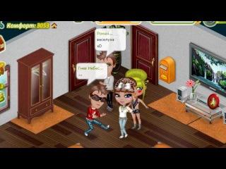 [Аватария] Вечеринка у игрока