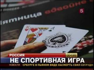 Сюжет 5го канала о покере. (от 21 июля 2009) .flv