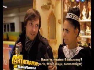 (Антирепортаж) Дурнев+1. 29 выпуск. 2012.