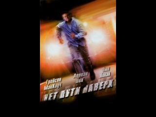 Фильм «Нет пути наверх» 2005
