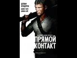 Фильм «Прямой контакт» 2009