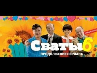 Сваты 6.Сезон. 10 серия. Сериал 2013г.