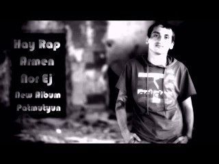 Hay Rap Armen-Patmutyun (Nor Ej New Album)