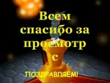 Концовка  игры ТОМ и ДЖЕРИ