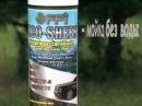 Eco Sheen против въевшегося гудрона flv