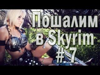 Пошалим в Skyrim #7 - О сериале