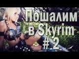 Пошалим в Skyrim #2 - Посетим шаверму. о_О