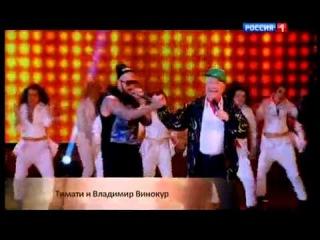 Бенефис Владимира Винокура-ТИМАТИ-29/03-2013г