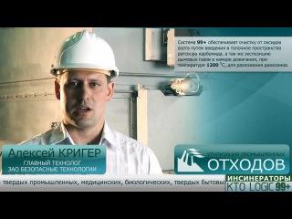 Инсинератор - оборудование для утилизации отходов
