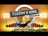 Пойдем в кино, Оксана - Вечерний Ургант - Первый канал