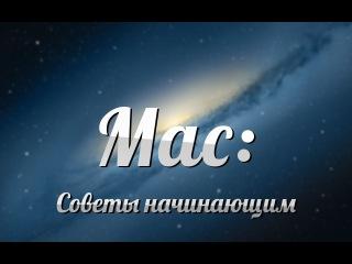 [Советы OS X] Как очистить корзину c застрявшими файлами