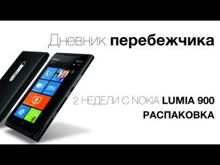 [Лаборатория AppleInsider.ru] Дневник перебежчика: Распаковка Nokia Lumia 900