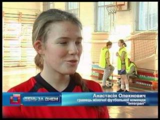 Міс Вінниця-2013 професійно займається футболом.