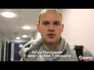 ЦСКА 83-72 Нептунас (Литва). ВТБ. Интервью