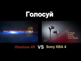 Westone 4R VS Sony XBA 4 Битва наушников. Победителя выбираете ВЫ