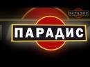 Ночной Клуб Парадис г Ильинцы Dj Zayons Max Fry Mc СеменЫч