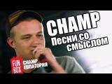 Champ - Песни со смыслом / Финал A-One Hip-Hop Battle