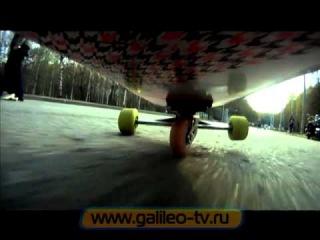 Галилео - Сравнение разных досок для катания в городе.  Скейтборд, фриборд,флоуборд,роллерсерф (он же рипстик)  стритборд (он же снейкборд)