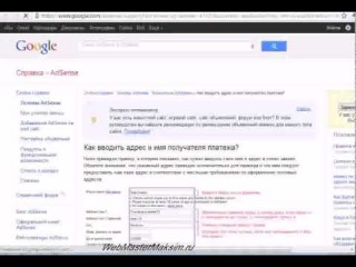 Google Adsense регистрация и добавление сайта