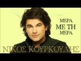 Nikos Kourkoulis - Mera me tin mera HD 1080p
