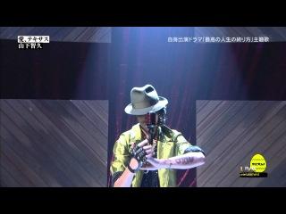 山下智久 - 愛 テキサス(Yamashita Tomohisa - AI Texas)