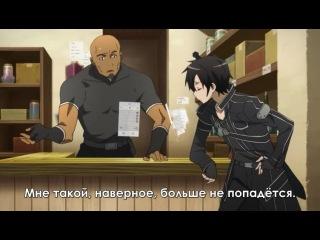 Sword Art Online / Мастера меча онлайн SAO - 1 сезон, 8 серия Русские субтитры.