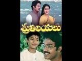 Sruthilayalu - Full Lenght Telugu Movie - Rajasekhar - Sumalatha