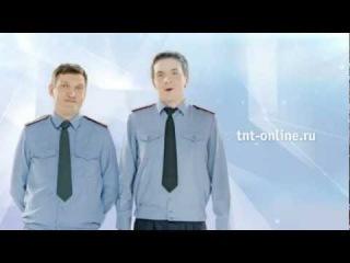 ТНТ-заставка - Новогоднее состояние участковых!