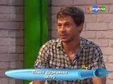 Павел Деревянко в программе