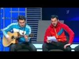 КВН 2012. Кубок мэра Москвы. Музыкальный коллектив