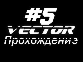 Vector Прохождение - Часть 5 - Побег от Хозяина