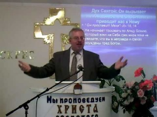 О Духе Святом проповедь Стефан Таран