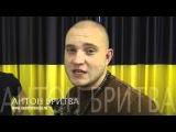 Антон Бритва про Даниила Трофимова, автора проекта