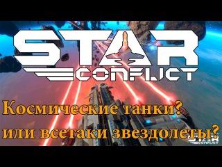 Star Conflict - Космические танки?