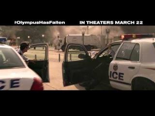 Первый отрывок из фильма «Падение Олимпа / Olympus Has Fallen»