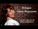 Ведущая-Тамада в Самаре Ольга Морухнова, т.8-937-202-27-27
