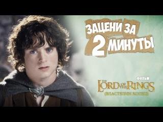 Зацени За 2 минуты фильм Властелин Колец (The Lord of the Rings)