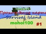 MineCraft LP Co-Op Survival Island #1