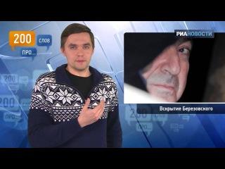 200 слов про вскрытие Березовского