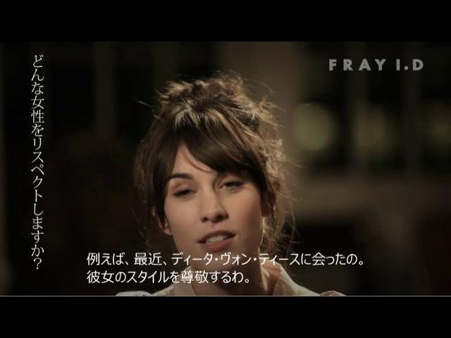 FRAY I D x Alexa Chung INTERVIEW MOVIE 2013 SPRING SUMMER
