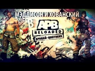Мэддисон и Хованский в APB Reloaded