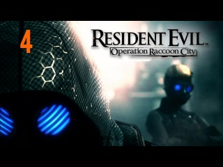Прохождение Resident Evil: Operation Raccoon City — Ч. 4