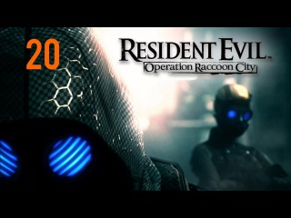 Прохождение Resident Evil: Operation Raccoon City — Ч. 20