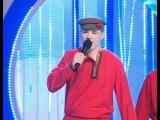 КВН 2010 первая 1/4 финала. БАК-Соучастники музыкальное ДЗ