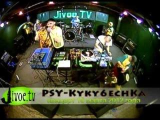 Концерт группы PSY-KУКУШЕЧКА 18 марта 2012 года на Jivoe.TV