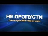 Анонс Летнего Кубка КВН