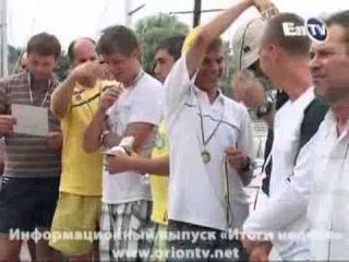 EnTV Орион - Новости - Энергодар - Вторник, 07.08.2012