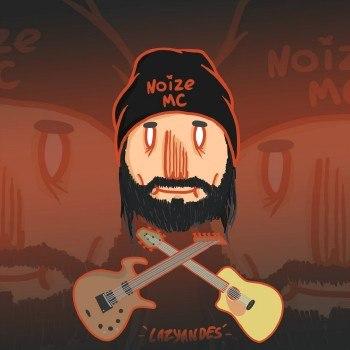 Noize MC - LazyAnDes (2015)